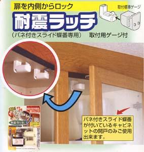 棚 対策 食器 地震
